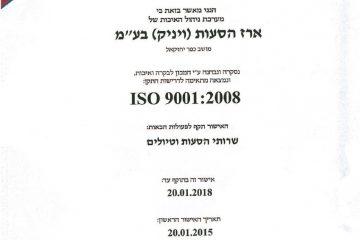 חברת ארז הסעות גאה להכריז על עמידה בתקני ISO ו-SI